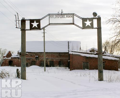 """Назаровский завод """"Молот"""", где при советской власти работали все жители деревни Родники. Теперь - одни развалины"""